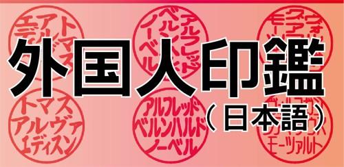外国人印鑑バナー(日本語)