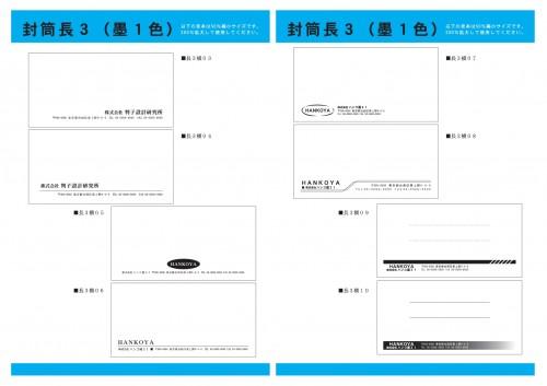 封筒長3デザインテンプレート4