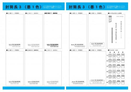 封筒長3デザインテンプレート1(大)