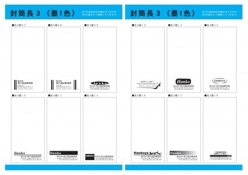 封筒長3デザインテンプレート2