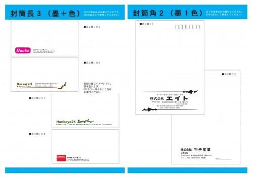 封筒長3デザインテンプレート6
