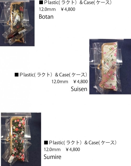 料金表ーHANKO,INKAN&CASE-1