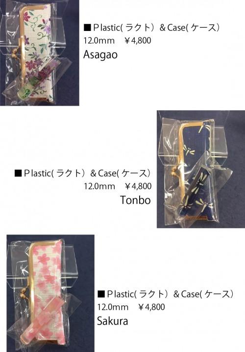 料金表ーHANKO,INKAN&CASE-2